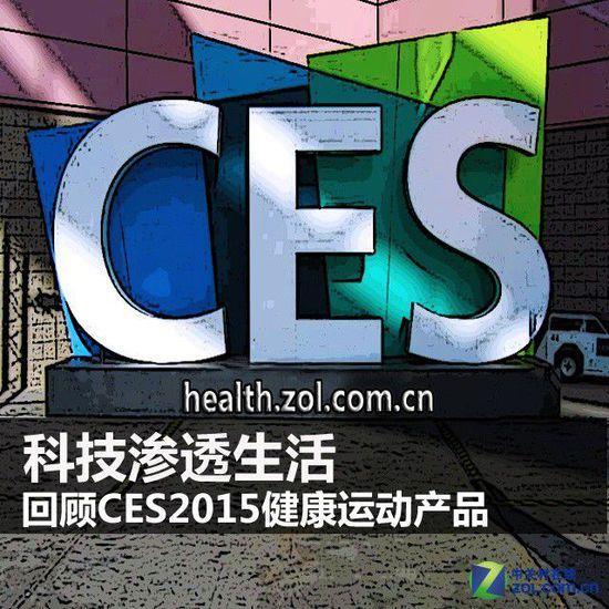 科技渗透生活 回顾CES2015健康运动产品