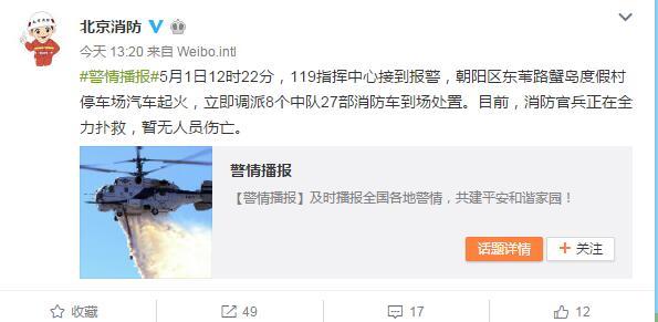 北京一度假村停车场汽车起火 暂无人员伤亡