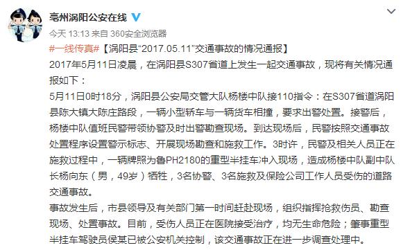 安徽涡阳县一半挂车冲入车祸施救现场 致1名交警牺牲