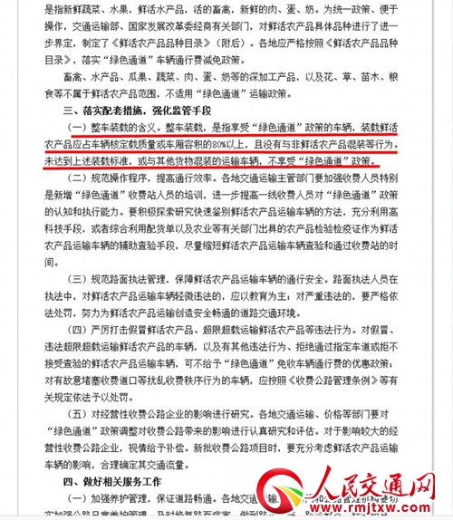 """江西桃墅收费站:国家绿通免费政策变废纸""""劫""""款8000元"""