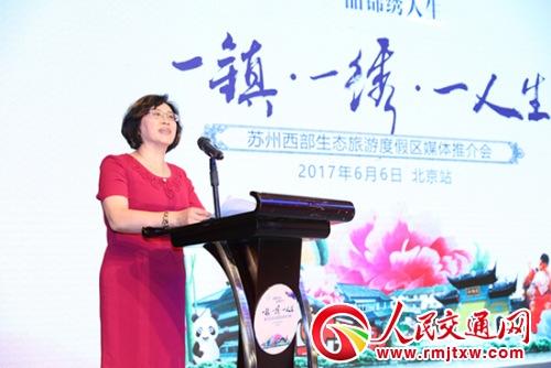 中国旅行社协会秘书长孙桂珍在活动中致辞