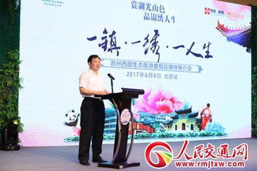 苏州高新区党工委副书记、西部生态城党工委书记宋长宝在活动中致辞