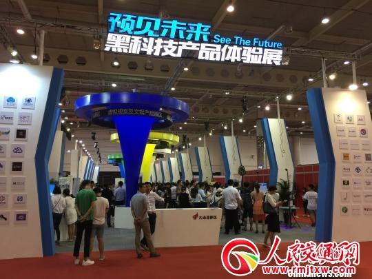2017中国海创周在辽宁大连启幕