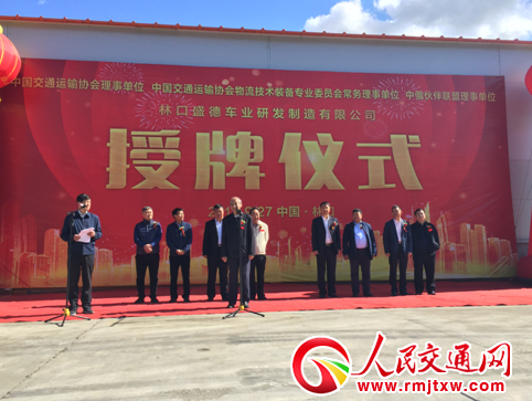 林口盛德车业—中国交通运输协会授牌仪式
