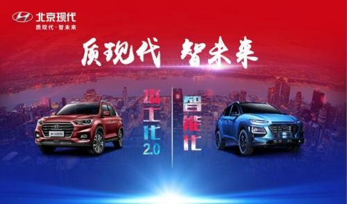 新能源战略持续发力 北京现代新时期迈步新发展