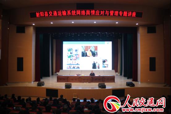 江苏省射阳县交通运输局举办网络舆情应对与管理讲座