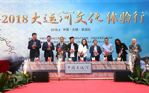 第四届中国商旅文产业年会无锡开幕
