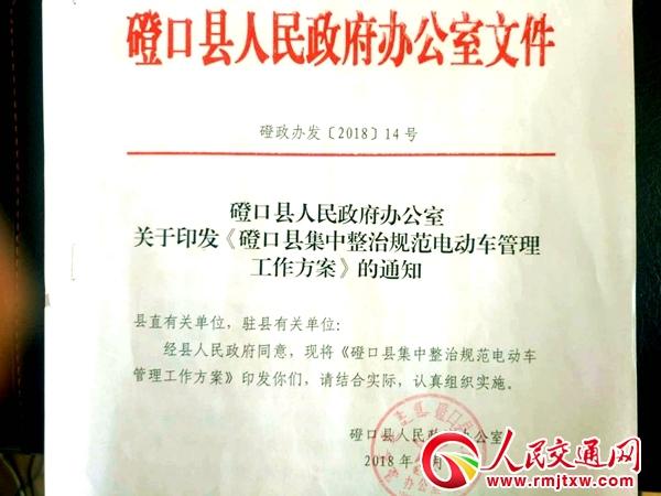 内蒙古磴口县集中整治规范电动车管理工作