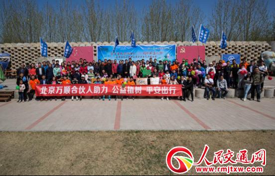 绿化家园公益植树 北京万顺合伙人在行动