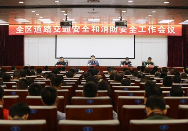 潍坊滨海区召开道路交通安全和消防安全工作会