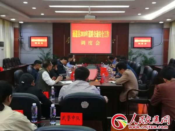 通道县召开2018年道路交通安全工作调度会
