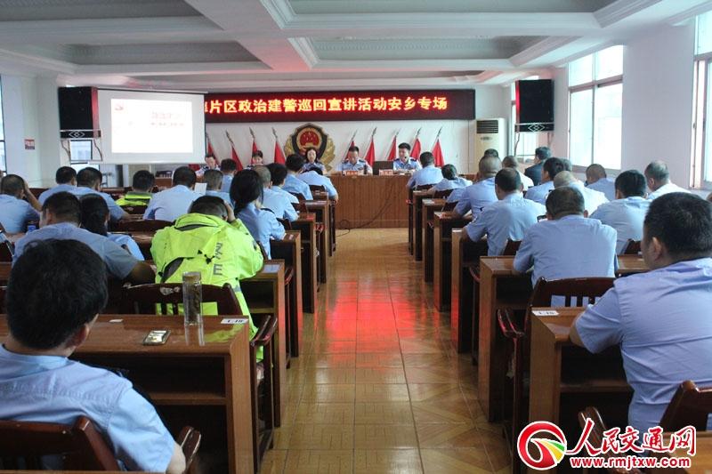 湖南省常德召开政治建警巡回宣讲安乡专场会