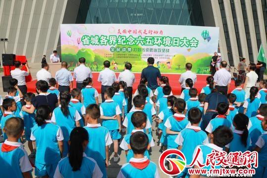 省城各界纪念六五环境日大会现场 任丽娜 摄