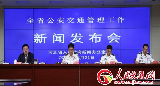 河北公安交通秩序整治工作新闻发布会在省政府新闻办召开