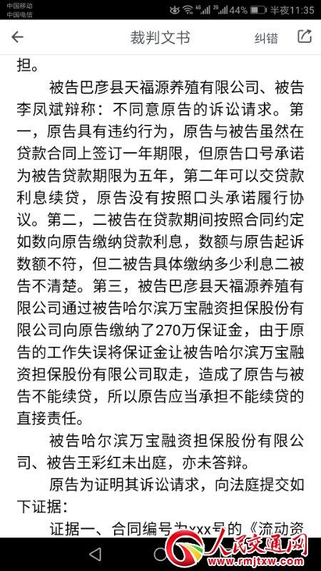 黑龙江省龙江银行多起借款纠纷引爆巨额金融连环窝案