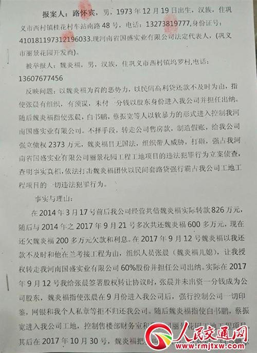 """河南巩义惊现""""套路贷"""":借款800万,已还600多万,还欠2300多万"""