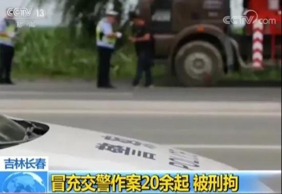 一男子多次假扮交警拦车收钱 这次遇上了真警察