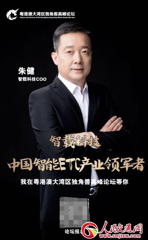 智载科技:中国智能ETC产业领军者
