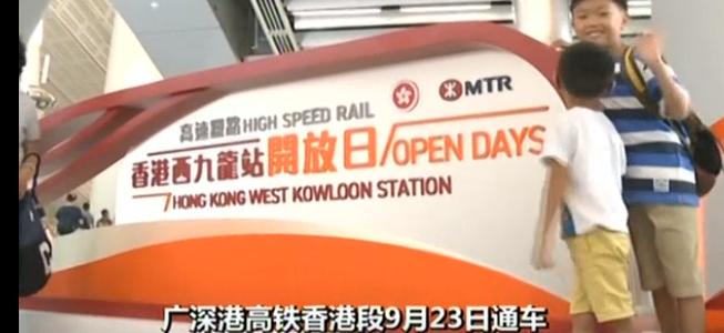 高铁香港西九龙站举行开放日