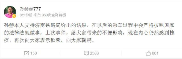 孙赫回应:支持济南铁路局给出的结果 以后乘车会按法律法规做事