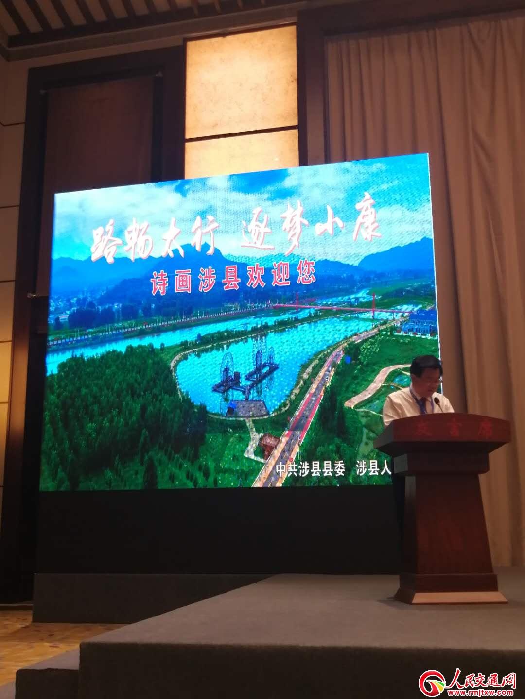 """河北涉县喜获""""全国四好农村路示范县""""荣誉称号"""