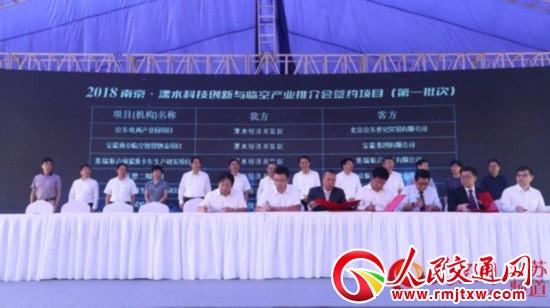31个项目签约总额超300亿 南京溧水发力临空产业