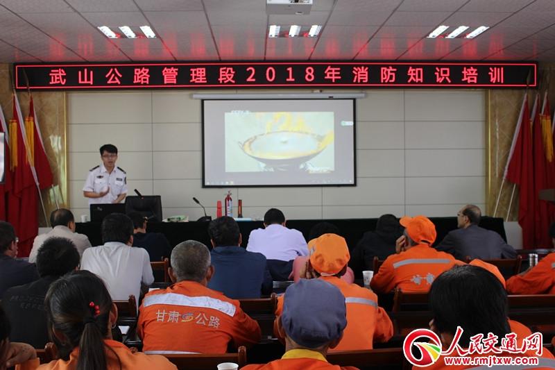 甘肃省武山公路管理段举办2018年消防安全知识培训