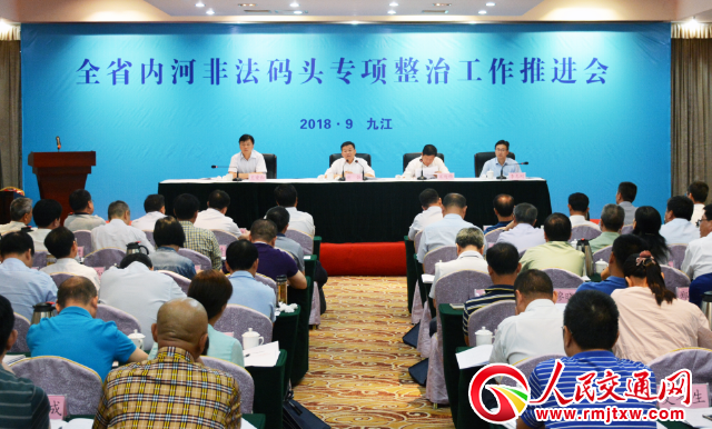 江西省召开内河非法码头专项整治工作推进会