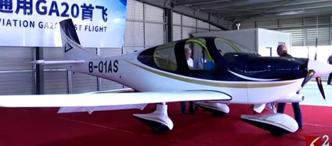 通用飞机GA20成功首飞