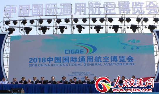 2018中国国际通用航空博览会在石家庄栾城隆重开幕