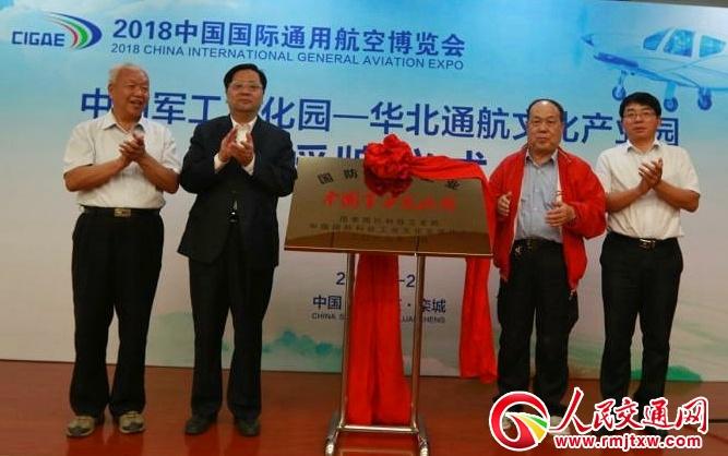 """华北通航文化产业园""""中国军工文化园"""" 揭牌仪式在航空工业通飞华北公司举行"""