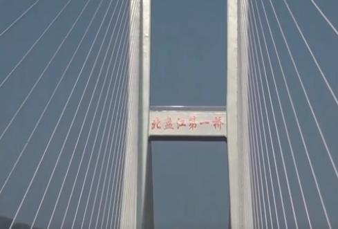 """北盘江大桥获""""世界最高桥""""认证"""