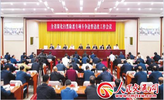 骆惠宁出席山西省深化扫黑除恶专项斗争边督边改工作会议