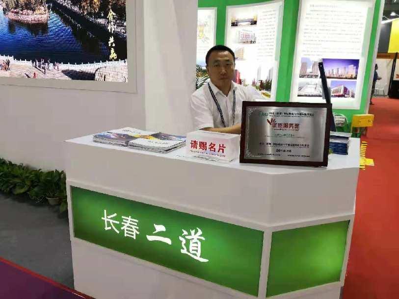 长春市二道区商务局参加国际物流与交通运输博览会