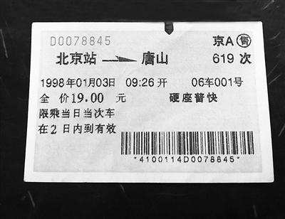 """四代火车票的变迁 从""""抓中药""""到磁介质"""