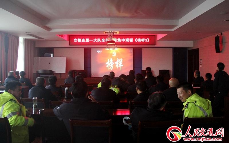 湖南常德交警直属一大队组织全体民警集中收看《榜样3》