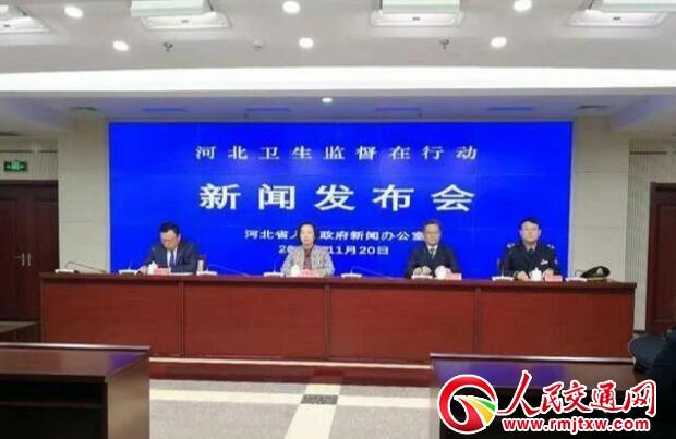 河北卫生监督在行动期货配资 发布会在省政府期货配资 办召开