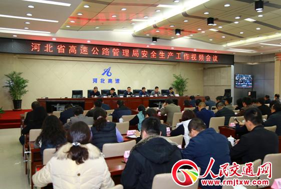 河北省高管局召开安全生产工作视频会