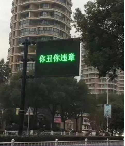 """""""你丑你违章!"""" 杭州搞笑交通安全标语走红"""