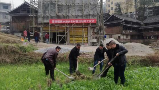 贵州黎平雷洞瑶族水族乡农村汽车客运站开工