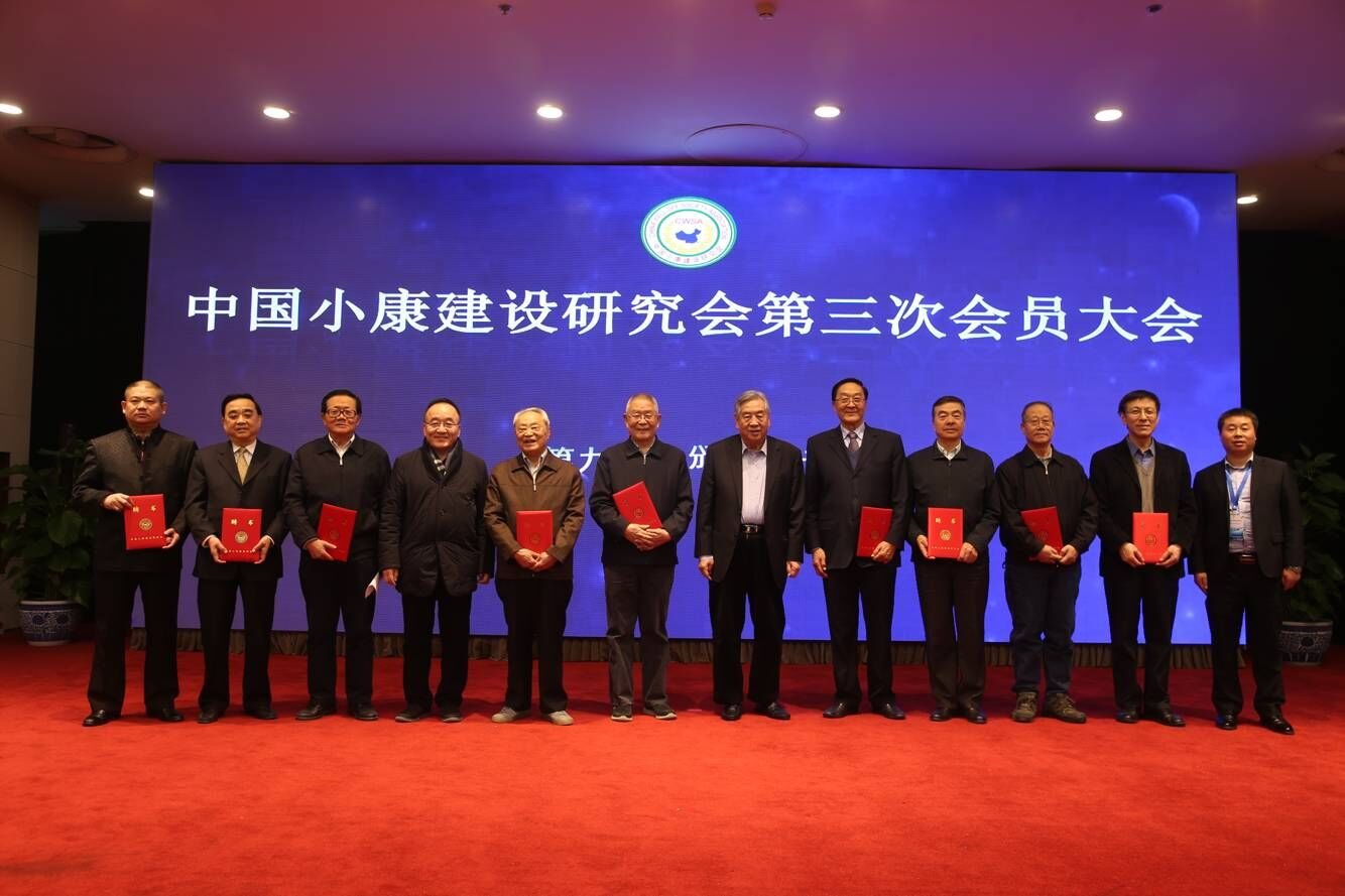 中国小康建设研究会召开第三次会员大会