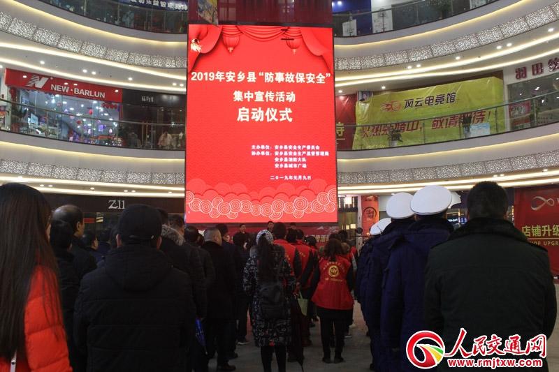 """湖南省安乡县""""防事故保安全""""集中宣传活动正式启动"""