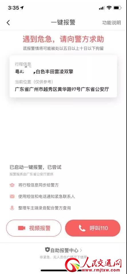 """滴滴与广东省公安厅达成合作,双方共同推出""""一键报警"""""""