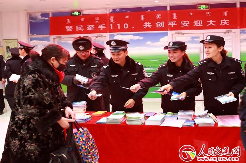 警民牵手110 共创平安迎大庆 ——内蒙古锡林铁警组织开展110主题宣传日活动