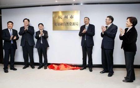 浙江省杭州市规划和自然资源局举行挂牌仪式