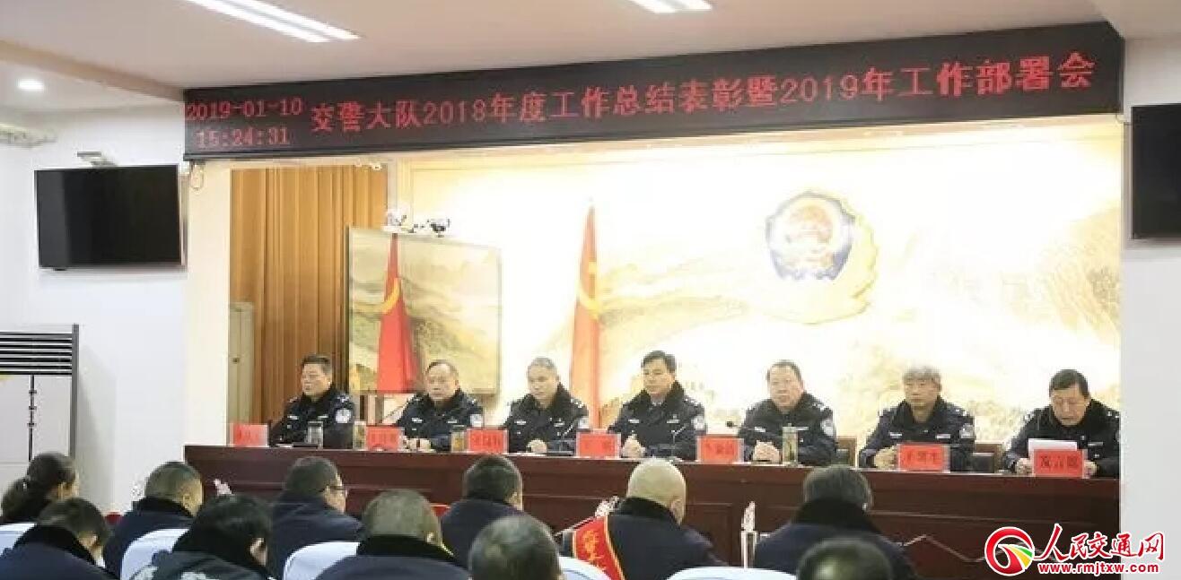 河南省淮滨县交警大队召开总结和表彰大会