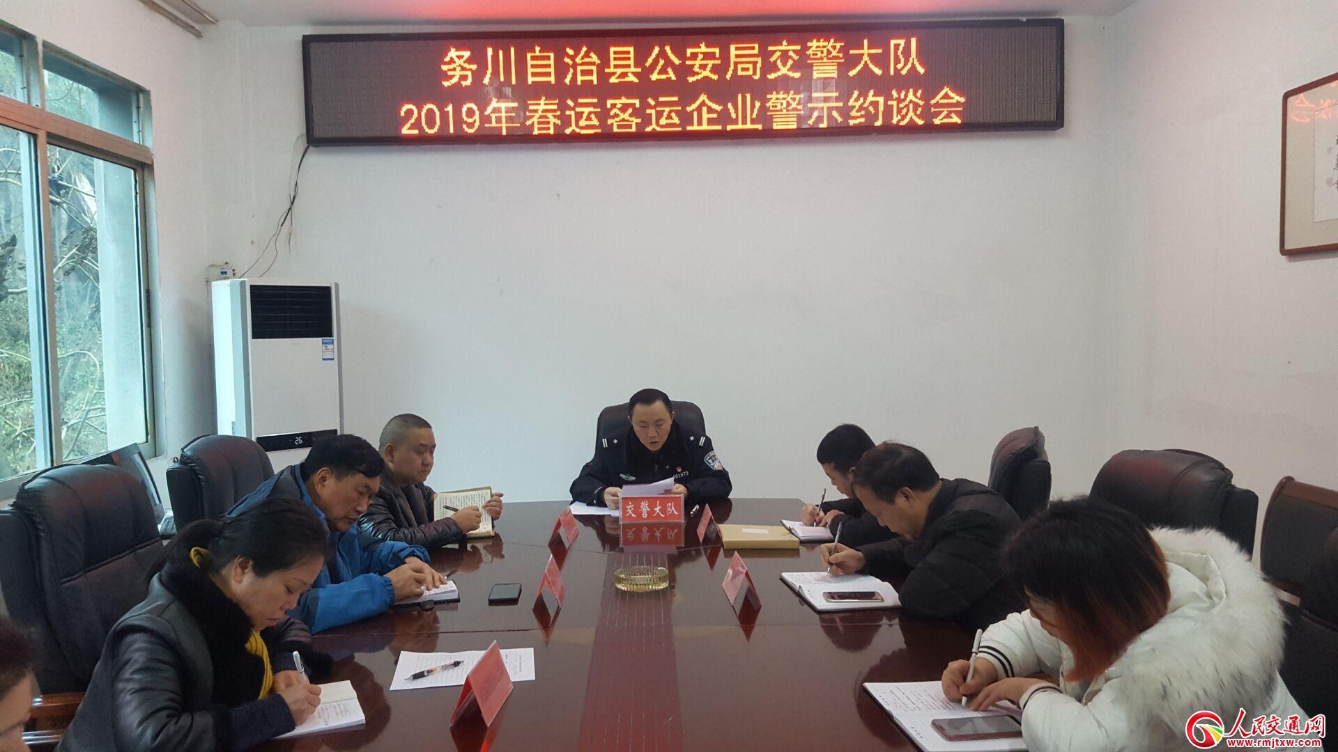 贵州省务川交警大队召开2019年春运客运企业警示约谈会