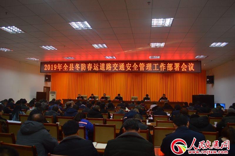 贵州省务川县召开冬防春运道路交通安全管理工作部署会议