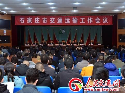 2019年河北省石家庄市交通运输工作会议召开