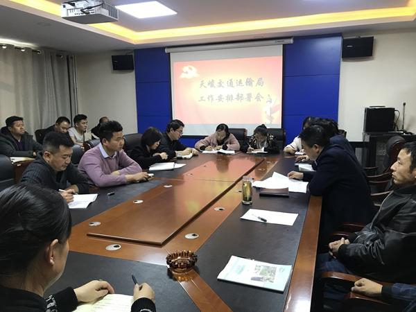 天峻县交通运输局组织干部职工召开工作部署会